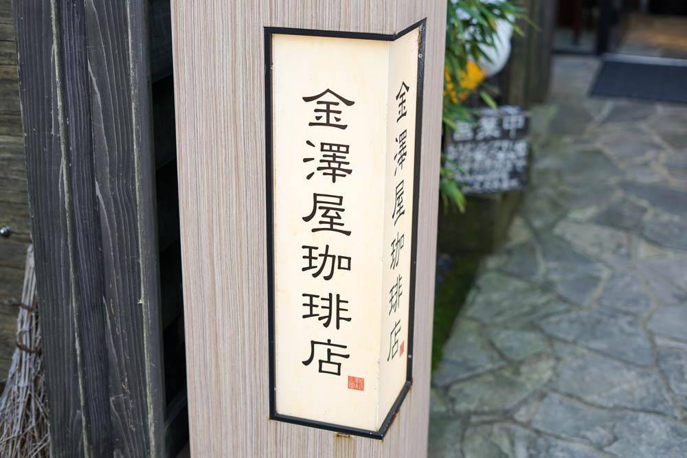 181113 kanazawa fukui toyama 010