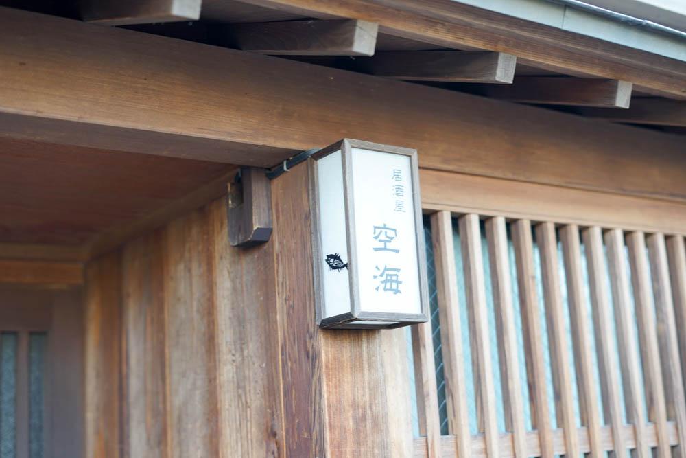 181113 kanazawa fukui toyama 069