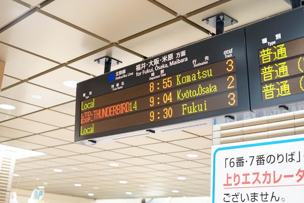 181113 kanazawa fukui toyama 138