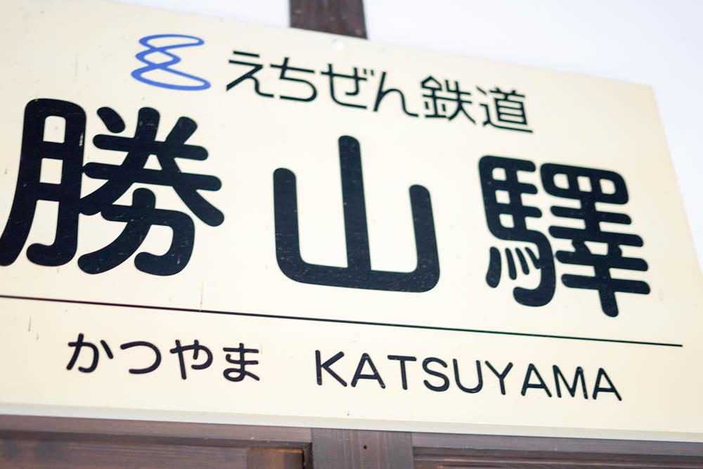 181113 kanazawa fukui toyama 186