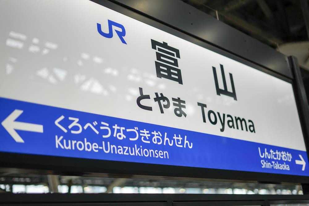 181113 kanazawa fukui toyama 249