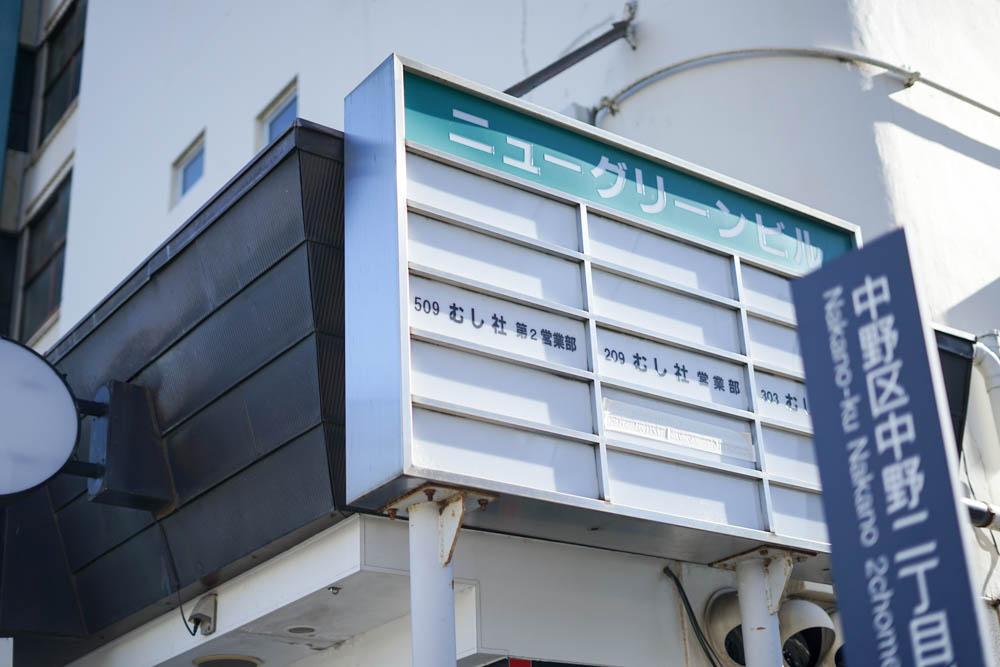 190105 nakano photowalk 02