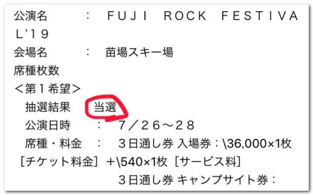 190130 fujirock hayawari 02