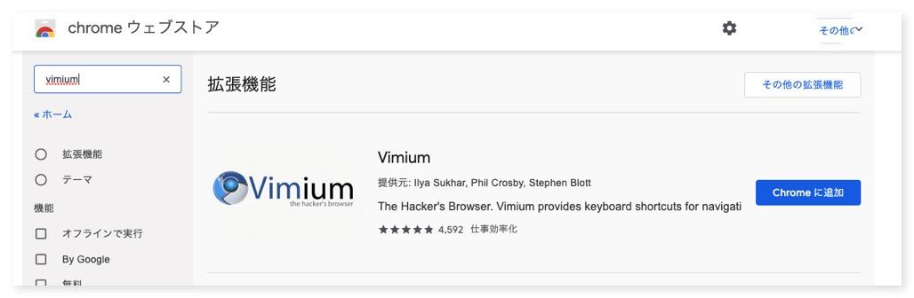 190313 vimium 01